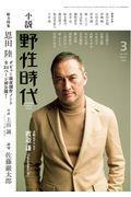 小説野性時代 vol.196(March 2020)の本
