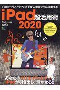 iPad超活用術 2020の本