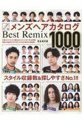 レングス別メンズヘアカタログBest Remix