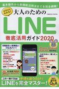 ゼロからわかる!大人のためのLINE徹底活用ガイド 2020の本