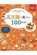 名古屋で食べたい100のものの本