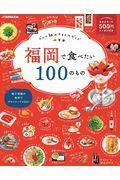 福岡で食べたい100のものの本