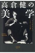 高倉健の美学の本