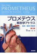 第3版 プロメテウス解剖学アトラス 胸部/腹部・骨盤部の本