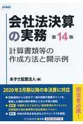 第14版 会社法決算の実務の本