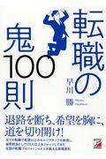 転職の鬼100則の本