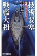 技術要塞戦艦大和 3の本