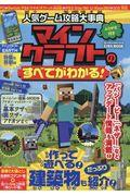 人気ゲーム攻略大事典マインクラフトのすべてがわかる!の本