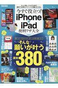 今すぐ役立つ!iPhone&iPad便利ワザ大全の本