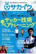 サカイクBOOK VOL.01の本