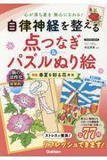 自律神経を整える点つなぎ&パズルぬり絵 特集:春夏を彩る花々編の本
