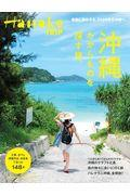 Hanako TRIP 沖縄たからものを探す旅。の本