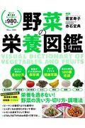 野菜の栄養図鑑の本
