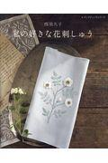 西須久子私の好きな花刺しゅうの本