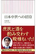 日本中世への招待の本