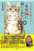 今泉先生教えて!一度は猫に聞いてみたい100のことの本