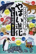 やばい進化のいきもの図鑑の本