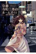 京都寺町三条のホームズ 14の本