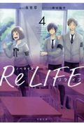ReLIFE 4の本