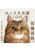 ねこさま名鑑100の本