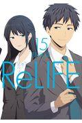 ReLIFE 15の本