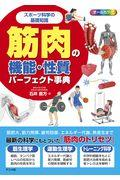 筋肉の機能・性質パーフェクト事典の本