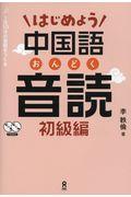 はじめよう中国語音読 初級編の本