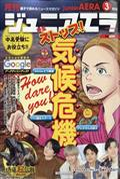 月刊 junior AERA (ジュニアエラ) 2020年 03月号の本