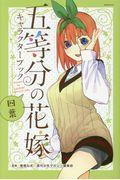 五等分の花嫁キャラクターブック 四葉の本