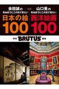 合本会田誠の死ぬまでにこの目で見たい日本の絵100+山口晃の死ぬまでにこの目で見たい西洋絵画100の本