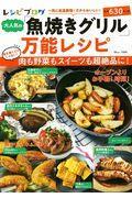 レシピブログ大人気の「魚焼きグリル」万能レシピの本
