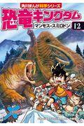 恐竜キングダム 12の本