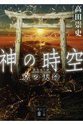 神の時空 京の天命の本