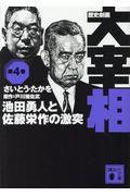 歴史劇画大宰相 第4巻の本