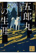 五郎丸の生涯の本