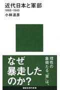 近代日本と軍部1868ー1945の本