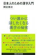 日本人のための漢字入門の本