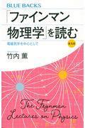 普及版 「ファインマン物理学」を読むの本