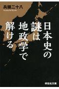 日本史の謎は地政学で解けるの本