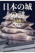 日本の城の謎〈伝説編〉の本