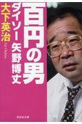 百円の男ダイソー矢野博丈の本