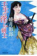 壬生の淫ら剣士の本