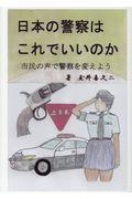 日本の警察はこれでいいのかの本