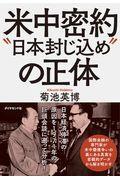 """米中密約""""日本封じ込め""""の正体の本"""