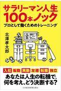 サラリーマン人生100本ノックの本