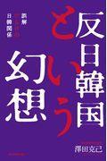 反日韓国という幻想の本