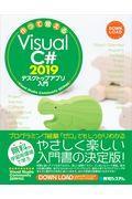 作って覚えるVisual C# 2019デスクトップアプリ入門の本