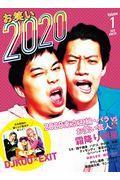 お笑い2020 Volume 1(2020 WINTER)の本