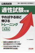 第2版 公務員試験適性試験対策やればやるほど伸びるトレーニングの本