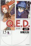 Q.E.D. iffー証明終了ー 15の本